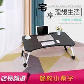 雙12購物節   電腦桌可折疊桌學習簡約小桌子大學生宿舍懶人桌家用簡易床上書桌   mandyc衣間