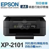 EPSON XP-2101 三合一Wi-Fi 雲端超值複合機 /適用T04E150/T04E250/T04E350/T04E450