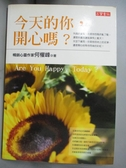 【書寶二手書T1/心靈成長_JEN】今天的你,開心嗎?_何權峰