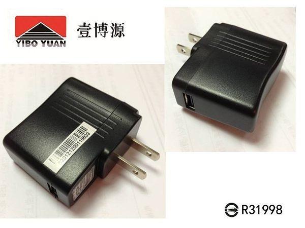 【世明國際】智能手機充電器 AC轉USB充電器 USB電源 5V 1.5A 1500ma 商檢:R31998