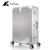 行李箱 旅行箱 AoXuan 29吋 PC格紋 鋁框箱 拉桿箱 時光旅行 銀色