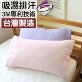 保潔枕套 - 信封式2入【3M吸濕排汗專利技術 可機洗】柔軟舒適 MIT台灣製