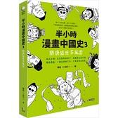 隋唐盛世多風雲(半小時漫畫中國史3)