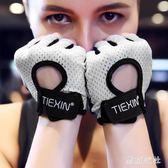 健身手套女士半指器械男子薄款護手掌套訓練夏季情侶運動手套 QG2550【東京衣社】