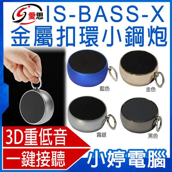 【24期零利率】福利品出清 IS-BASS-X金屬扣環3.2W小鋼炮 藍牙喇叭 3D環繞音效 一鍵接聽