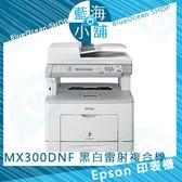 EPSON 愛普生 AL-MX300DNF 黑白雷射傳真複合機