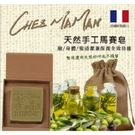 Chez MaMan  法國頂級手工馬賽皂
