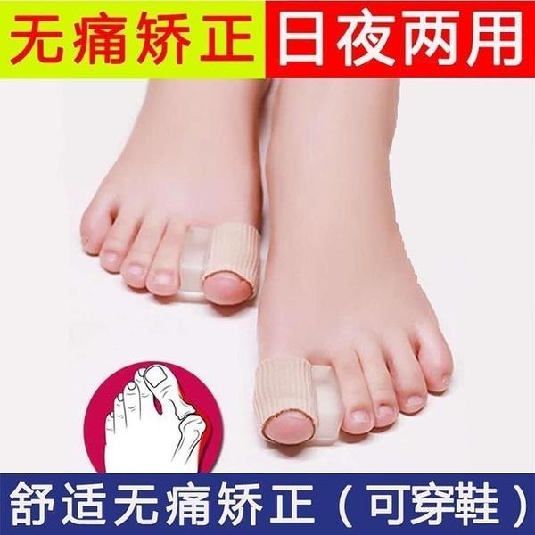 分指器大拇指外翻矯正器大腳趾頭重疊分離分趾器矯形大腳骨日夜用可穿鞋【全館免運】