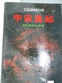 【書寶二手書T7/科學_DCF】COSMOS宇宙奧秘-航向無際的宇宙