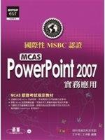二手書博民逛書店《國際性MCAS認證PowerPoint 2007實務應》 R2