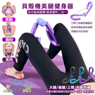 [7-11今日299免運]美腿健身器 夾腿器 瘦腿器 腿部訓練器 美腿器 健身器(mina百貨)【TPS002】