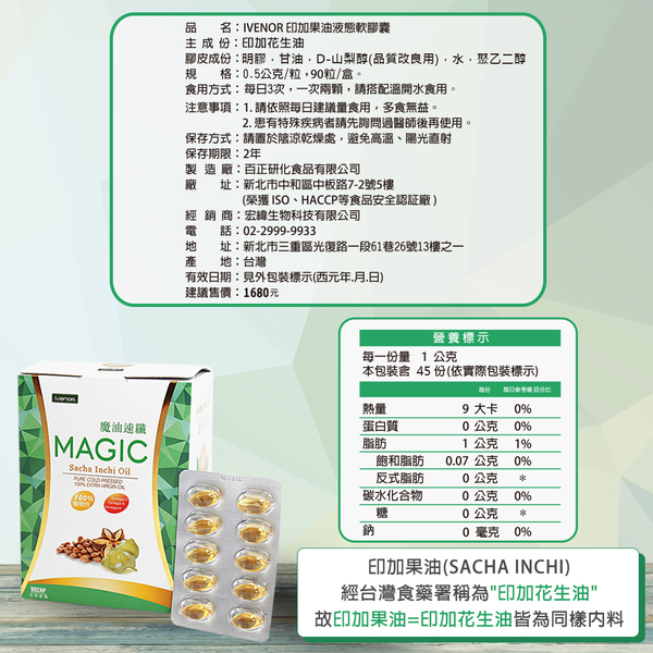 【現貨】IVENOR魔油印加果液態膠囊(5盒組) (90顆/盒)