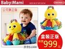 貝比幸福小舖【90099A-2】*公司貨盒裝正版* 拉梅兹幼教玩具-音感八爪章魚