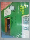 【書寶二手書T3/旅遊_KMX】愛在世界開始的地方_劉中薇