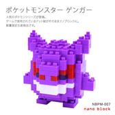 【日本 Kawada 河田】Nanoblock 迷你積木 神奇寶貝/寶可夢 耿鬼 NBPM-007
