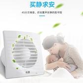 4/6/8寸排氣扇圓形廁所排風扇衛生間浴室玻璃窗式通風換氣扇