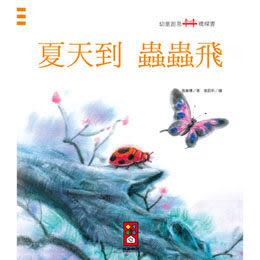 【風車】夏天到蟲蟲飛-幼童創意橋樑書