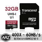 【ARZ】Transcend 創見 32G記憶卡 micro SDHC UHS-I U1 Class10 400X 60MB/s TF 高速卡 32GB 公司貨 附SD轉卡