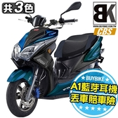 【抽Switch】ALPHA MAX 125 NAKED CBS 雙碟 送藍芽耳機 丟車賠車險(JR-125CIAX)PGO摩特動力