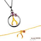 J'code真愛密碼 許願骨黃金手鍊+黃金/純銀墜子 送項鍊