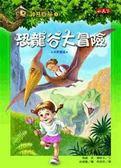 神奇樹屋(1):恐龍谷大冒險