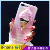 閃粉冰淇淋 iPhone iX i7 i8 i6 i6s plus 手機殼 夢幻少女心 粉色手機套 保護殼保護套 防摔軟殼