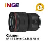 【24期0利率】平輸貨 Canon RF 15-35mm f/2.8L IS USM 保固一年