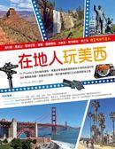 (二手書)在地人玩美西:洛杉磯、舊金山、聖地牙哥、賭城、優勝美地、大峽谷、羚羊峽谷..