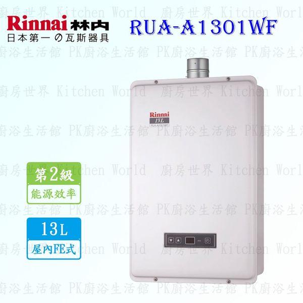 【PK廚浴生活館】 高雄 林內牌 熱水器 RUA-A1301WF RUAA1301 13L 屋內型 數位恆溫 強制排氣 RUA1301