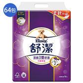 舒潔 頂級三層舒適竹萃抽取式衛生紙90抽*64包(箱)【愛買】