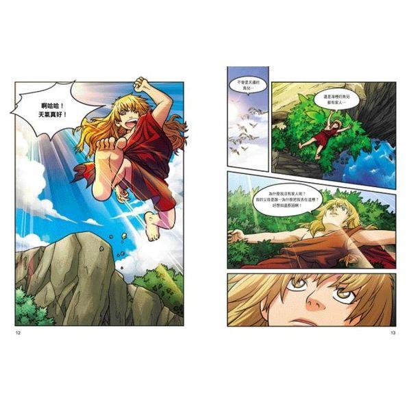 希臘羅馬神話漫畫1:諸神大戰  三采 (購潮8)