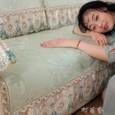 夏季沙發墊歐式冰絲涼席客廳涼墊通用款席子防滑夏天全包萬能套 町目家