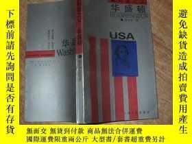 二手書博民逛書店美利堅之父---華盛頓罕見D12Y744 張書亭著 天津人民出版