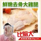 【雙12免運】台灣巨無霸去骨大雞腿X10支(每包260g±10%/支)