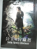 【書寶二手書T8/一般小說_G3I】公主與狩獵者_莉莉.布萊克