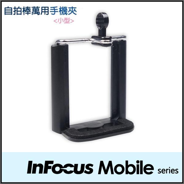 ◆手機自拍夾/固定夾/雲台/自拍棒雲台/鴻海 InFocus IN610/IN810/IN815