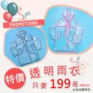 【優惠活動】韓國時尚透明雨衣 加購價只要199