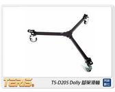 TERIS 圖瑞斯 TS-D20S Dolly 腳架滑輪(TSD20S,公司貨)