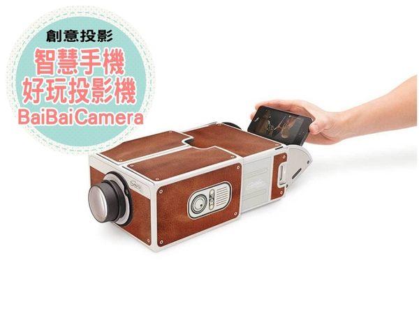 BaiBaiCamera 手機簡易投影機  第二代 免插電 手機投影機 iPhone6s 三星 sony LG 華碩 另售拍立得底片