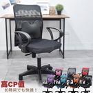 電腦椅 辦公椅 書桌 Curry 彈性仰躺H護腰枕辦公椅電腦椅(7色) 凱堡家居【Y2D-02B】