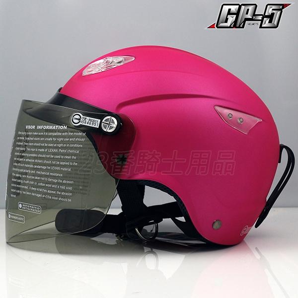GP5 雪帽 23番 GP-5 A033 033 素色 消光桃  附鏡片 半罩 安全帽 內襯可拆 空氣導流系統