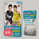 台灣製 運動袖套 臂套 防曬 抗UV 護腕設計 6601-紅色 [陽光樂活=]
