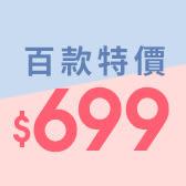 均一價▼699