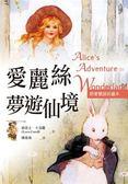 愛麗絲夢遊仙境【原著雙語彩圖本】(25K彩色)