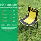 【沙灘椅】露營戶外休閒童軍椅 懶人摺疊椅 釣魚便攜椅 鋼管矮凳 靠背式摺疊凳 外出野餐