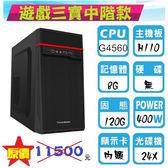 【免運分期0利率】「LOL、A.V.A、P.O.E 三寶」電競遊戲機中階款、特效可調:G4560雙核、8G、120G SSD