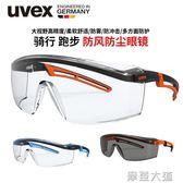 UVEX防風眼鏡男護目鏡騎行防風沙防灰塵摩托車電動擋風防護透明女『摩登大道』
