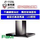 【fami】喜特麗 排油煙機 倒T式 JT 1125L (90CM) 玻璃觸控面板髮絲紋不鏽鋼