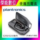 Plantronics 繽特力 Voyager 5200 可攜式多功能充電盒 藍芽耳機 充電盒 電力14小時