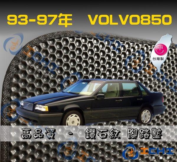 【鑽石紋】93-97年 Volvo 850 腳踏墊 / 台灣製造 volvo850海馬腳踏墊 volvo850腳踏墊 volvo850踏墊